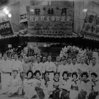 【1936年創業】