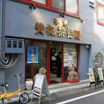 香港 贊記茶餐廳 - 飯田橋 香港 贊記茶餐廳