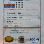 香港 贊記茶餐廳 - 贊記茶餐廳 午後メニュー