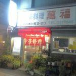59672273 - 王道の「町中華」