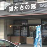 59673056 - 銀たちの郷 店先