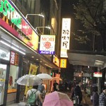 酔灯屋 - 【2016年10月8日(土)】
