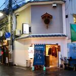 兵吾 - 福太郎本店の向かいです