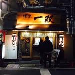 59675561 - 博多ラーメンの新風!
