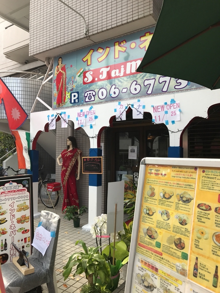 タージマハールエベレスト 寺田町店