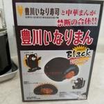 赤塚パーキングエリア(上り線) スナックコーナー - いなりまんにblackが!?