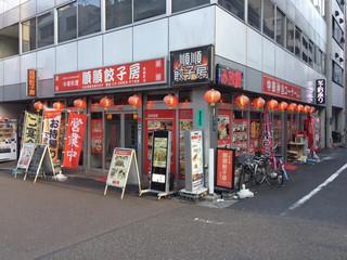 順順餃子房 馬喰町店 - 店舗外観 2016年12月