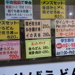 秀吉うどん - 2010-12-03