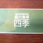 59683447 - 四季 箸袋