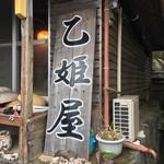 海女ちゃん食堂 乙姫屋 -