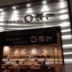 さかなやのmaru寿司 - 平成28年10月10日店舗外観