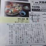 59685497 - 寿司と蕎麦 砦 備後経済レポート(2016.11月)