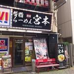 背脂らーめん宮本 - お店の外観です。(2016年12月)