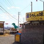 直ちゃんの味 - 緑の恐竜を飼っています\(◎o◎)/!