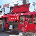 大新 - 赤い店舗