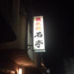 石亭 - なんか、高級な名前