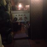 石亭 - 高級な感じ、、中はアットホームでリーズナブル