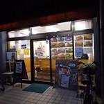カレーショップ田園 - 店舗外観