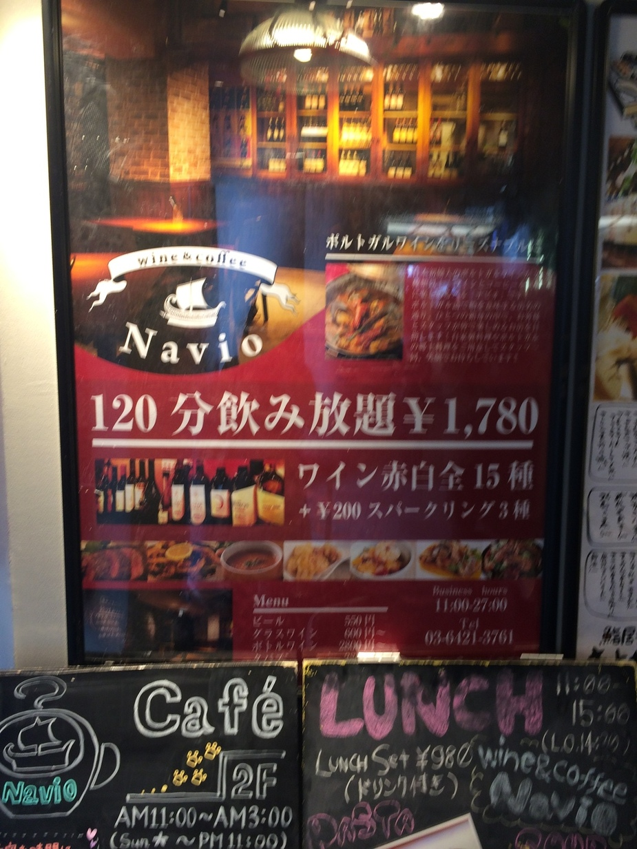 wine & coffee Navio