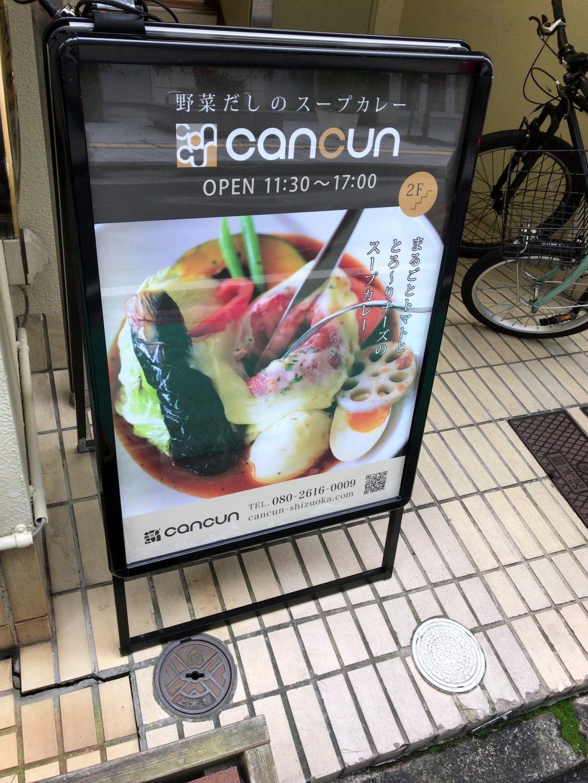 札幌スープカレー専門店 カンクン