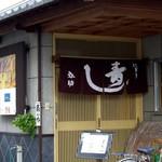 弥助寿司 - 弥助寿し外観