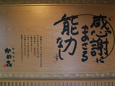 廻鮮寿司 かねき  つくば桜店