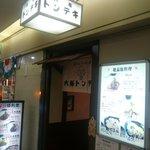 大阪トンテキ - お店外観