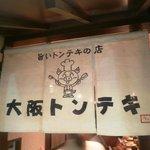 大阪トンテキ - 可愛い暖簾