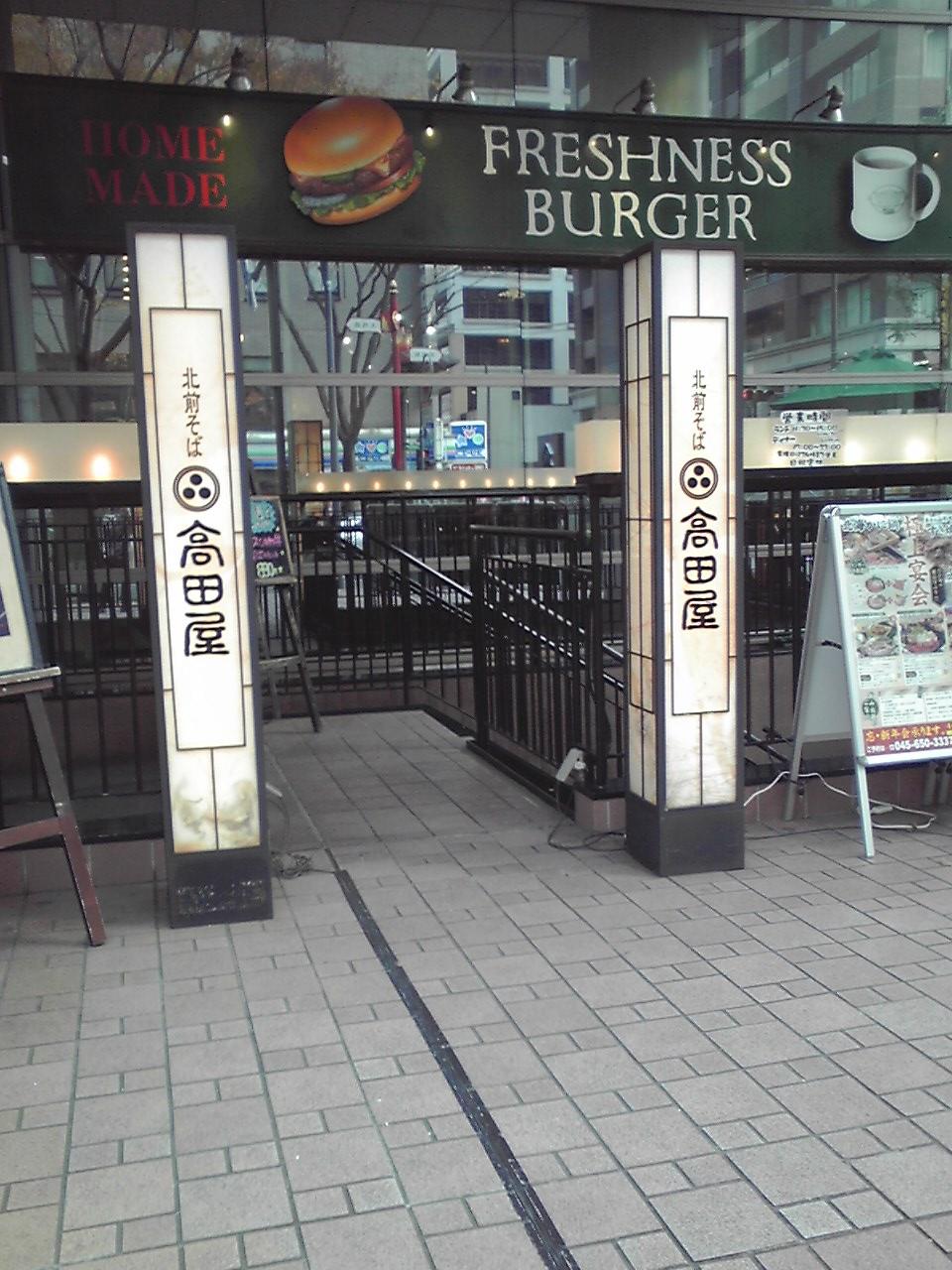 高田屋 山下町店