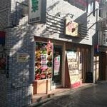 韓国家庭料理 韓菜 - 外観