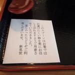 Washokutonadaiunaginoshimmise - 匙