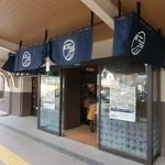 てんぷら食堂 ひさご - 江戸NOREN入り口