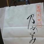 高級「生」食パン 乃が美 総本店 - 紙袋に入れてくれます♪