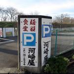 河崎屋 うどん店 - お店から南西の方へ 道なりに行った所に 駐車場がありますよ。