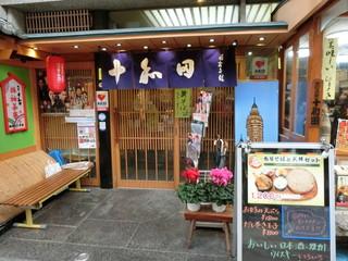 十和田 すしや通り店 - 平成28年極月