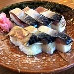 栃生梅竹 - 特選鯖寿司 ハーフ