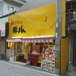 揚子江 - たまに行くならこんな店は、太宰府天満宮の表参道から少々ハズレたところにある肉まんのお店「揚子江」です。