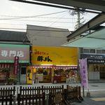 揚子江 - と、言うことで肉まん250円を購入し、対岸の太宰府館手前のベンチへと移動。