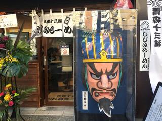 青森 十三湖本家しじみらーめん 東京秋葉原店
