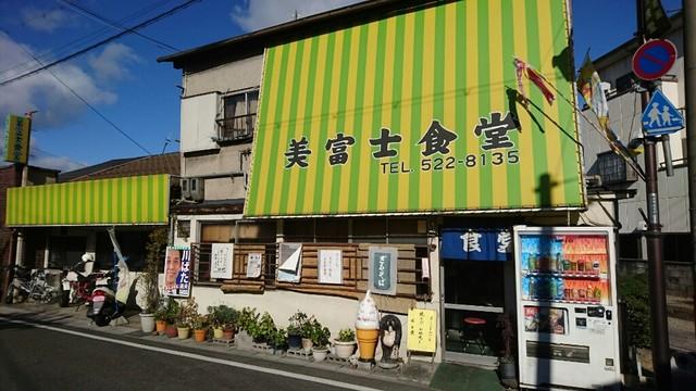 美富士食堂