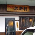 ひろしま大勝軒 -