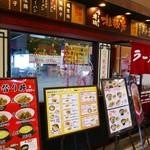 ラーメン横綱 桂麺房 - 入口
