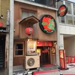 一蘭 名古屋栄店 -