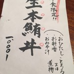 toukyousakebaruambai - 10食限定の生本鮪丼も!
