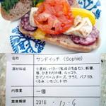 サン オブ ア サンドイッチ - Sophie¥500。おいしいのはもちろん、ショートニングやマーガリンが入っていないのが嬉しいです。