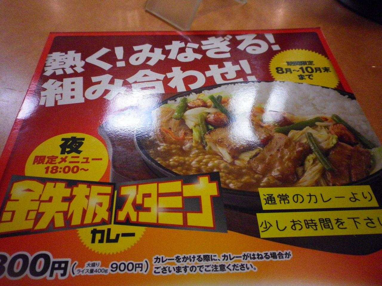 CoCo壱番屋 新宿二丁目店