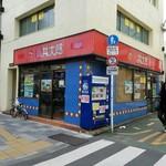丼太郎 - ここです 2016.12