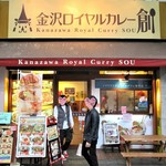 金沢ロイヤルカレー創 - 金沢ロイヤルカレー創 の 店舗です。