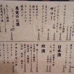 とり辰 - (2016/12/1)