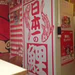 59736353 - 祝日本シリーズ制覇!!日本一の看板!!来年は、、